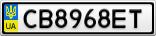 Номерной знак - CB8968ET