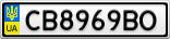 Номерной знак - CB8969BO