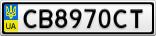 Номерной знак - CB8970CT