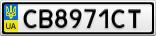 Номерной знак - CB8971CT