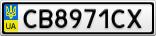 Номерной знак - CB8971CX