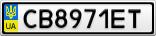 Номерной знак - CB8971ET