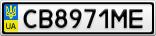 Номерной знак - CB8971ME