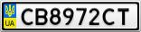 Номерной знак - CB8972CT