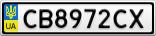 Номерной знак - CB8972CX