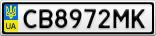Номерной знак - CB8972MK