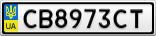 Номерной знак - CB8973CT