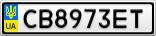 Номерной знак - CB8973ET