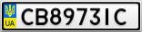 Номерной знак - CB8973IC