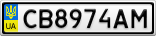 Номерной знак - CB8974AM