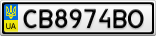 Номерной знак - CB8974BO