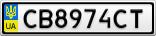 Номерной знак - CB8974CT
