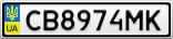 Номерной знак - CB8974MK