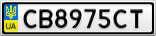 Номерной знак - CB8975CT