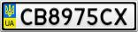 Номерной знак - CB8975CX