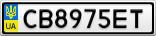 Номерной знак - CB8975ET