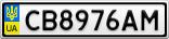 Номерной знак - CB8976AM