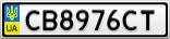 Номерной знак - CB8976CT