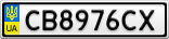 Номерной знак - CB8976CX