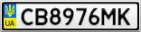 Номерной знак - CB8976MK