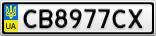 Номерной знак - CB8977CX