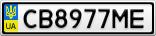 Номерной знак - CB8977ME