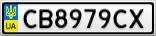 Номерной знак - CB8979CX