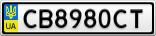 Номерной знак - CB8980CT
