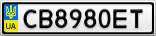 Номерной знак - CB8980ET