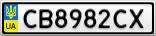 Номерной знак - CB8982CX