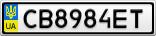 Номерной знак - CB8984ET