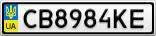 Номерной знак - CB8984KE