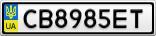 Номерной знак - CB8985ET