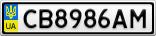 Номерной знак - CB8986AM
