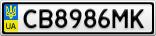 Номерной знак - CB8986MK