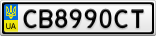 Номерной знак - CB8990CT