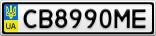 Номерной знак - CB8990ME
