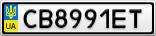 Номерной знак - CB8991ET