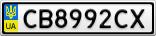 Номерной знак - CB8992CX