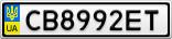 Номерной знак - CB8992ET