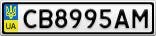 Номерной знак - CB8995AM