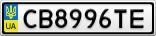 Номерной знак - CB8996TE