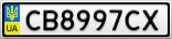 Номерной знак - CB8997CX