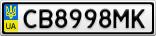 Номерной знак - CB8998MK