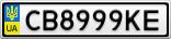 Номерной знак - CB8999KE