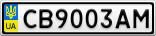 Номерной знак - CB9003AM