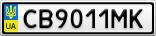 Номерной знак - CB9011MK
