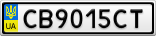 Номерной знак - CB9015CT