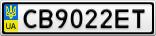 Номерной знак - CB9022ET