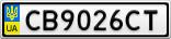 Номерной знак - CB9026CT